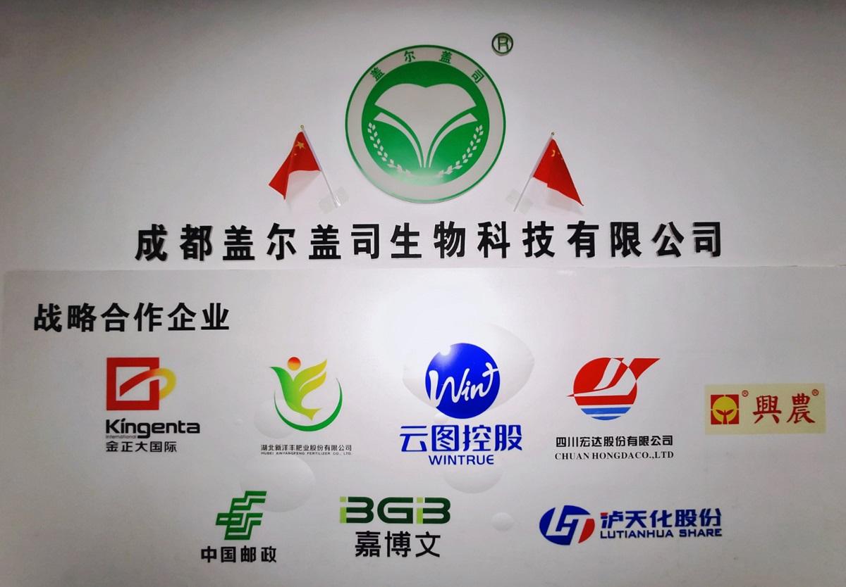 盖尔盖司生物有机肥战略合作企业