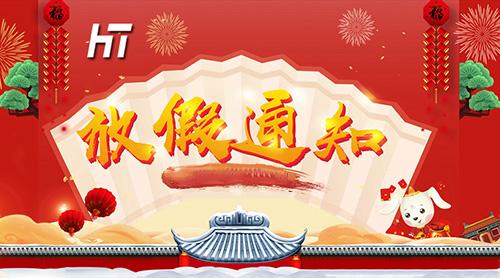 2018年宏图春节放假通知