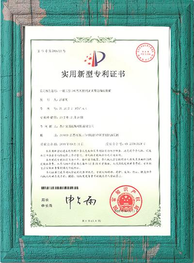 一种凸起菱形压花式瓦楞纸包装箱专利证书