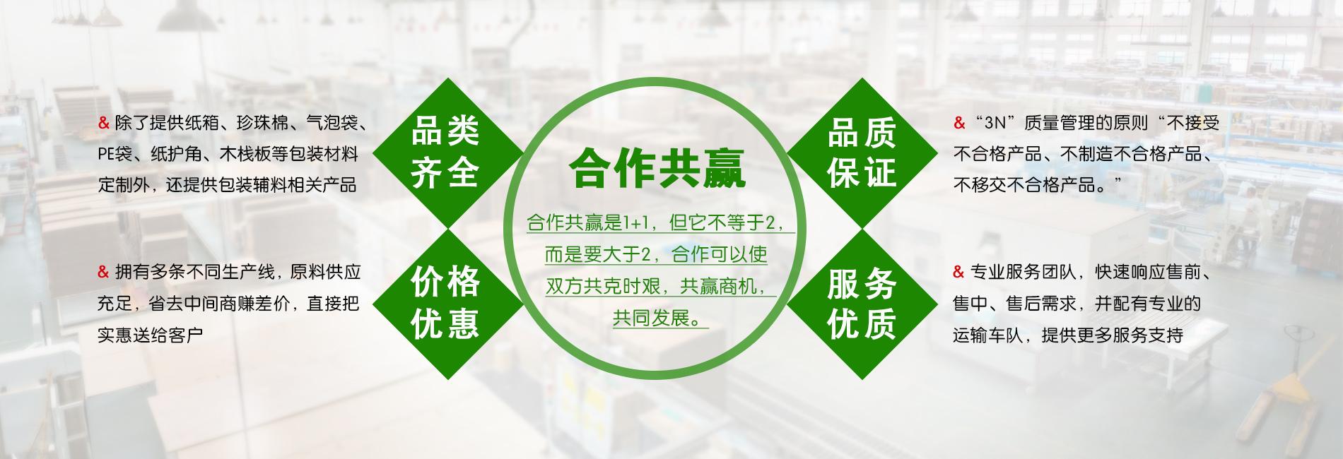 包装材料一站式采购 厂家直销  品质保证 交货及时