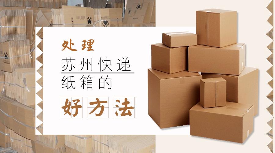苏州快递纸箱