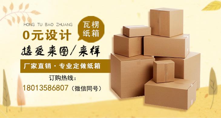 苏州宏图包装专业纸箱工厂包装定做规格齐全