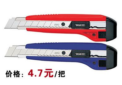 得力NO.2041美工刀 塑料壁美工刀 包装材料美术刀