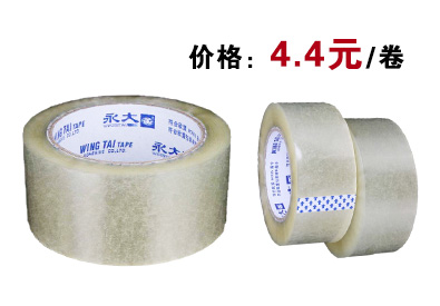 永大透明封箱胶带 打包封口胶带 BOPP 4.8CM*80