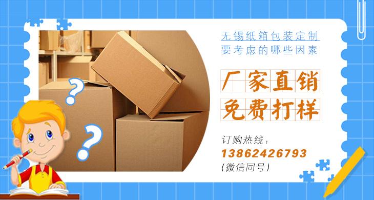 无锡纸箱包装定制
