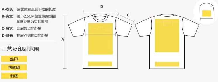 圆领T恤工艺