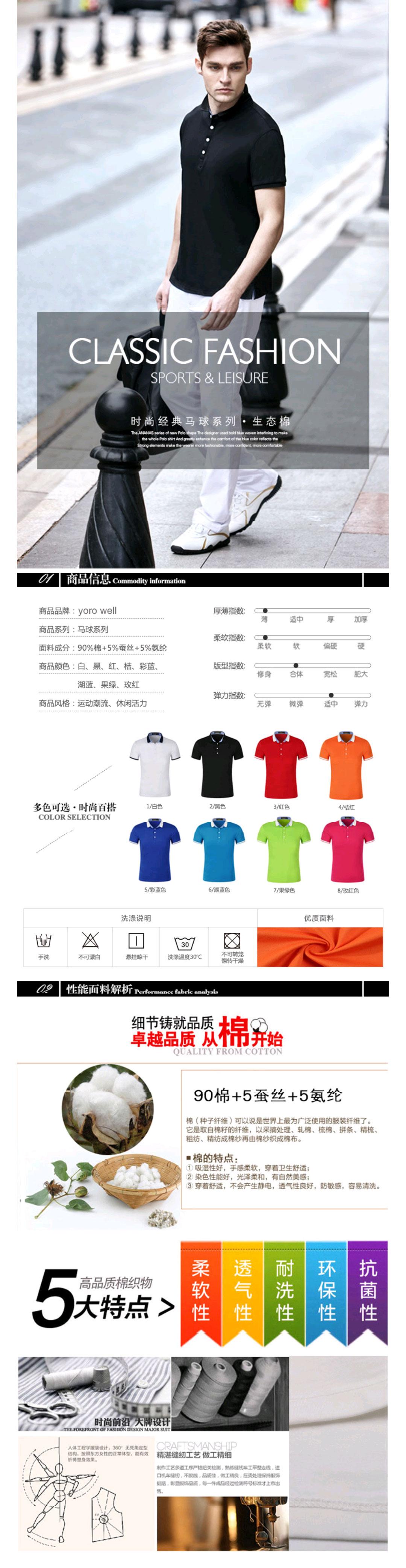 马球系列款原生态棉POLO衫产品详情