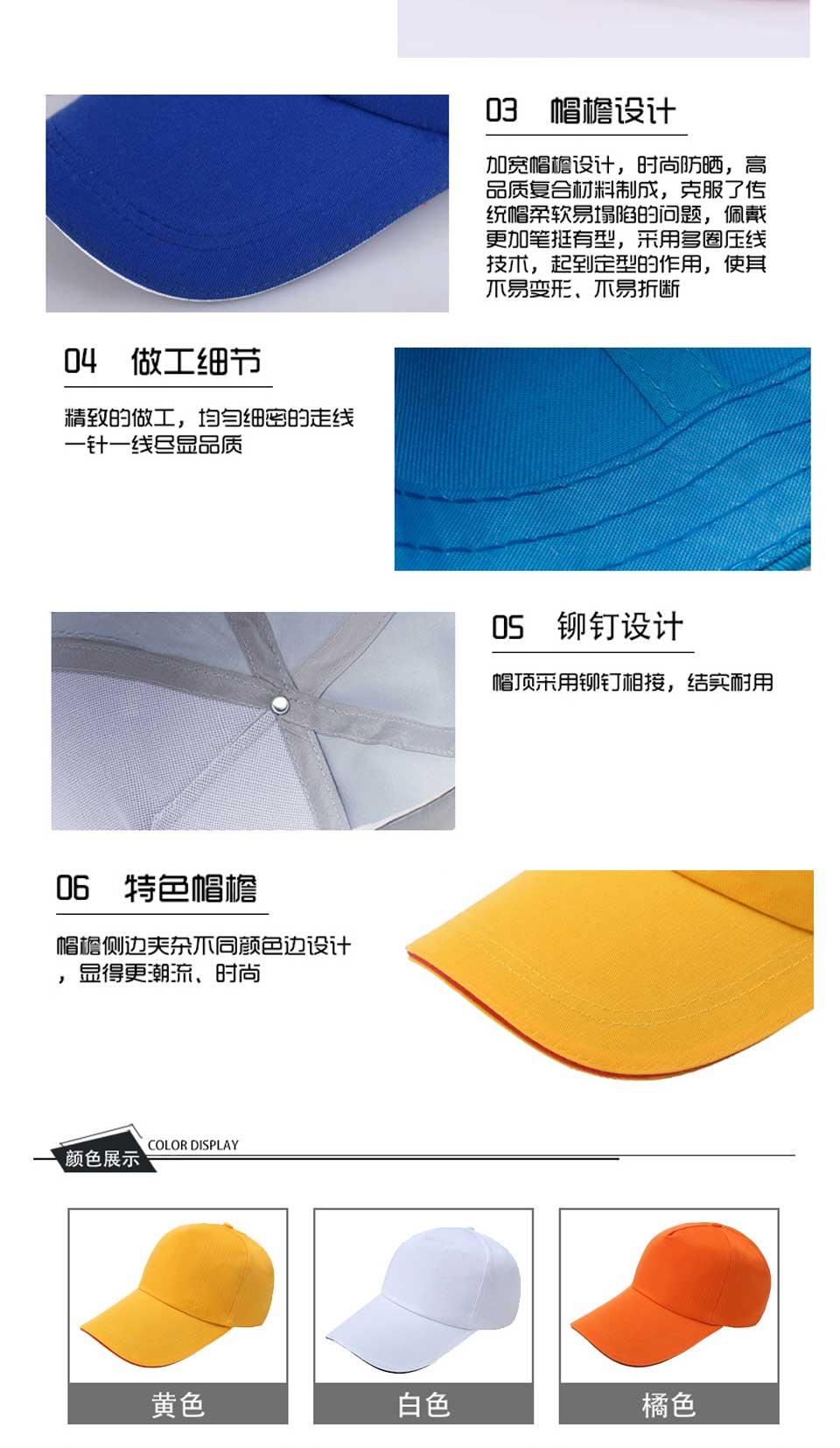 5瓣式鴨舌帽 定做純色廣告帽展示