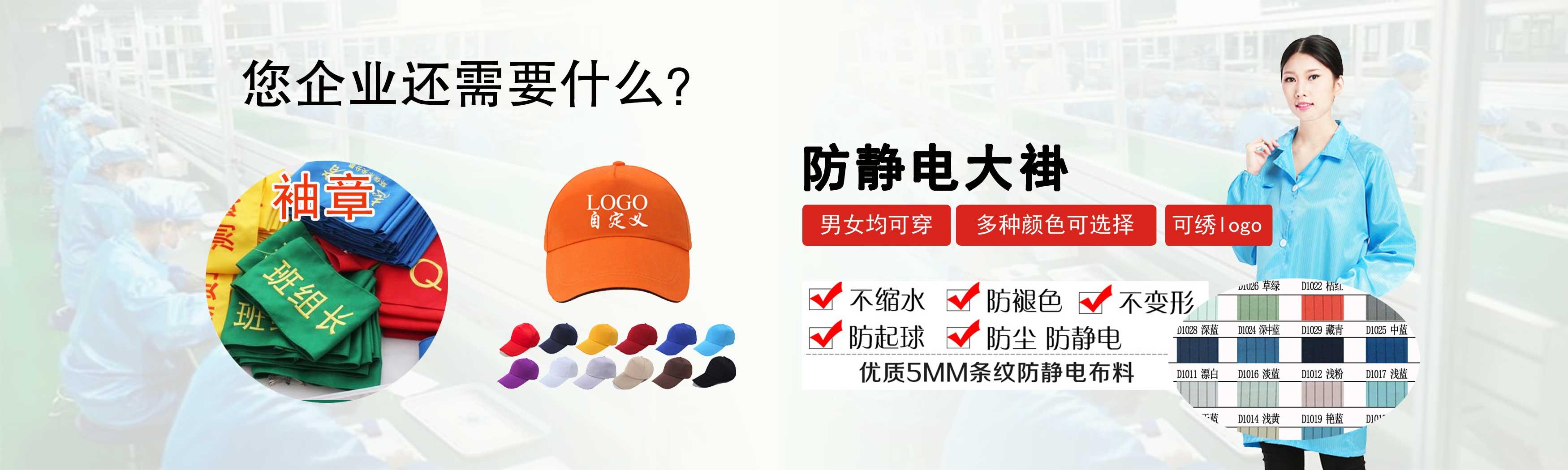 苏州尚美服装厂其它产品