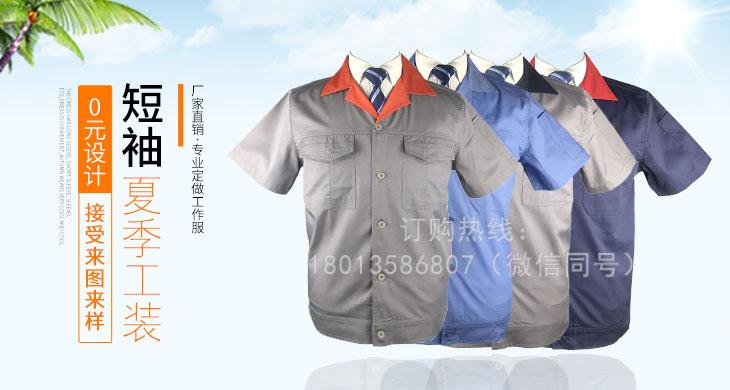 一件舒适美观的定制工作服对一个公司有多重要!