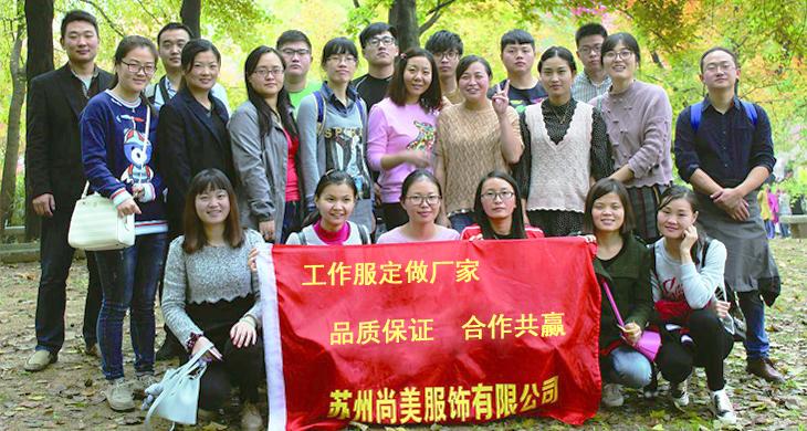 尚美组织员工天平山红枫节活动
