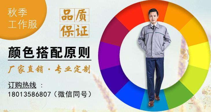 秋季工作服选择及颜色搭配原则