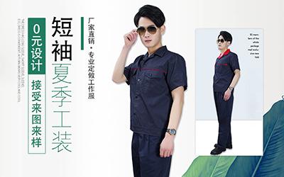 短袖工作服套装订制大概多少钱?涤棉的和全棉的哪个好