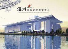 溫州國際會展中心