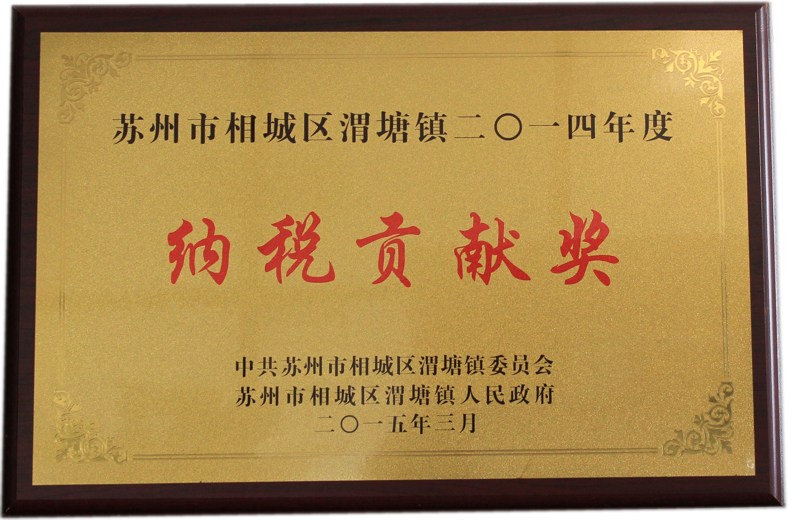 2014纳税贡献奖