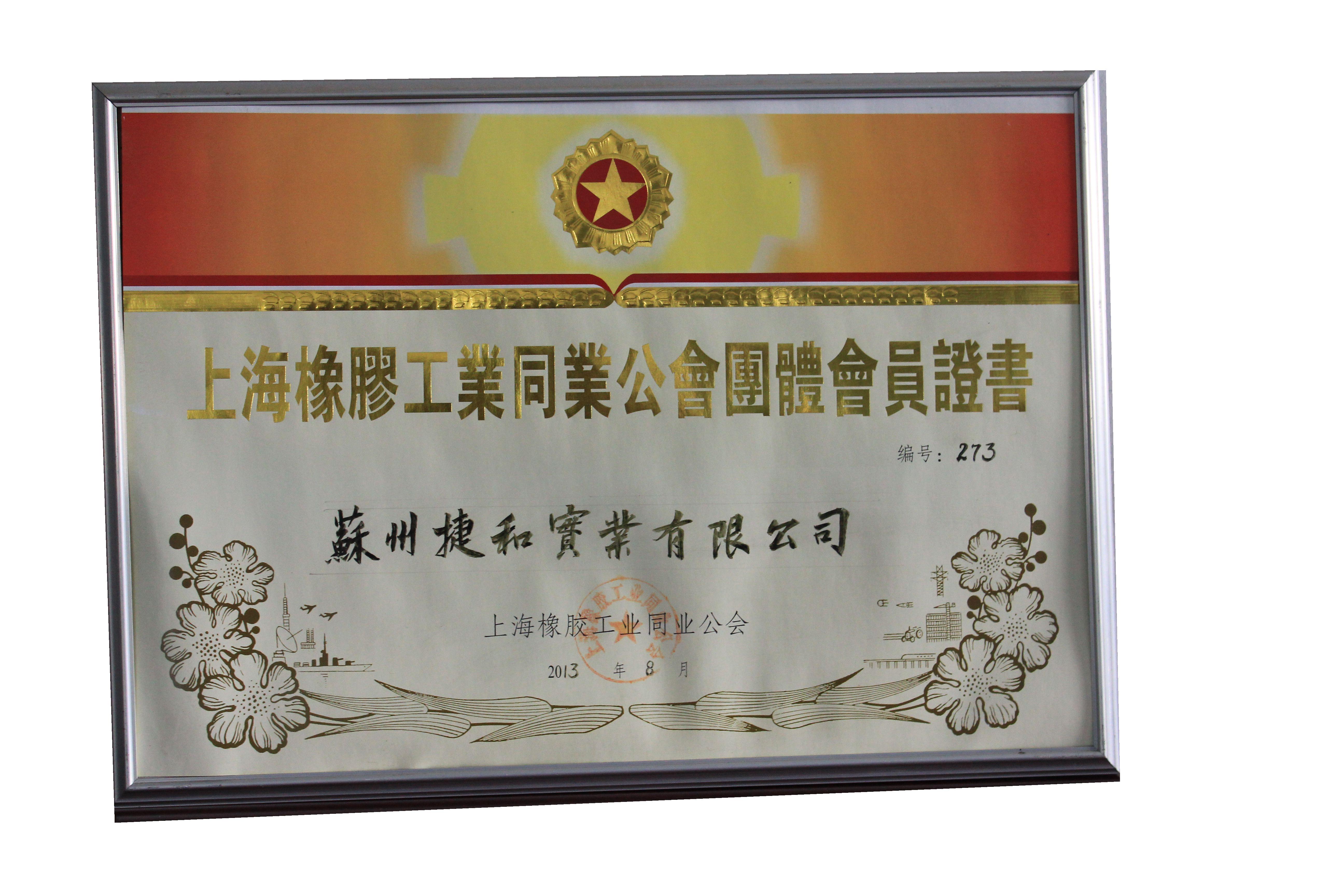 上海橡胶工业同业公会