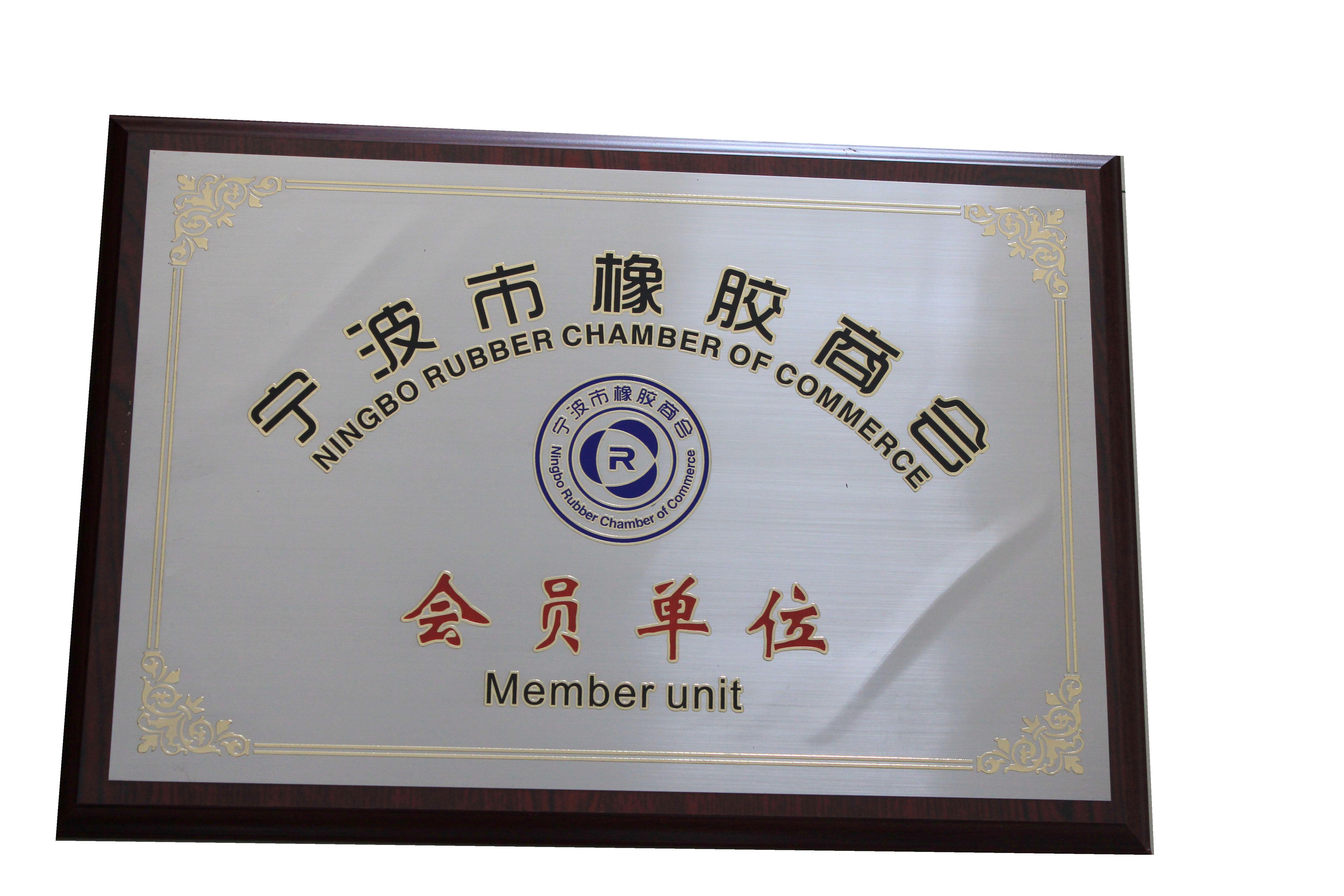 宁波橡胶商会