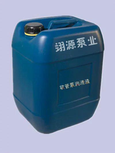软管泵润滑液