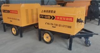 YY50型-水泥发泡机