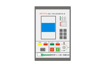 ARC300F测控一体化微机发电机后备保护装置