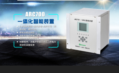 ARC700箱变测控装置工作原理