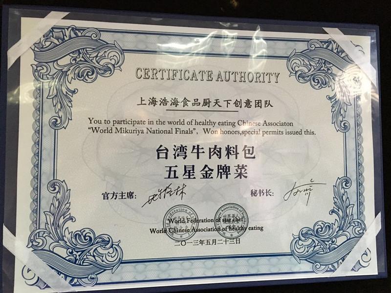 台湾牛肉料包五星金奖