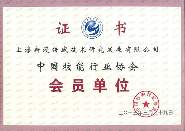 中国核能行业协会会员
