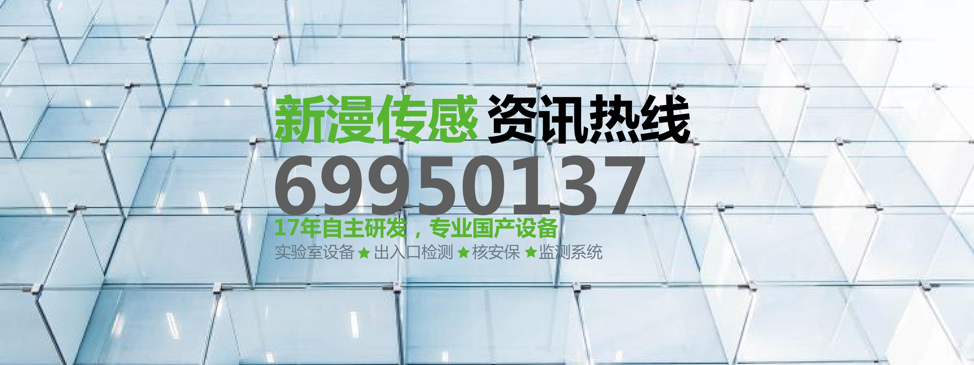 上海新漫传感技术研究发展有限公司