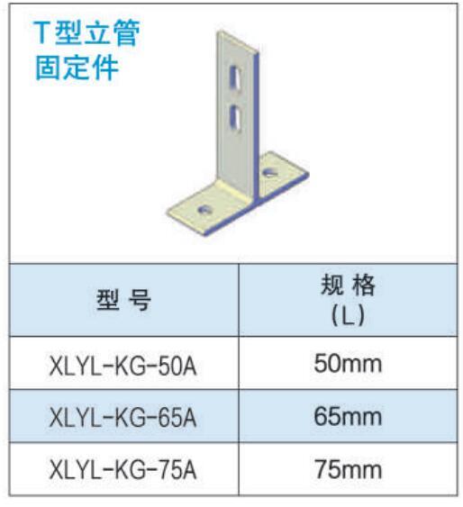 T型立管固定件
