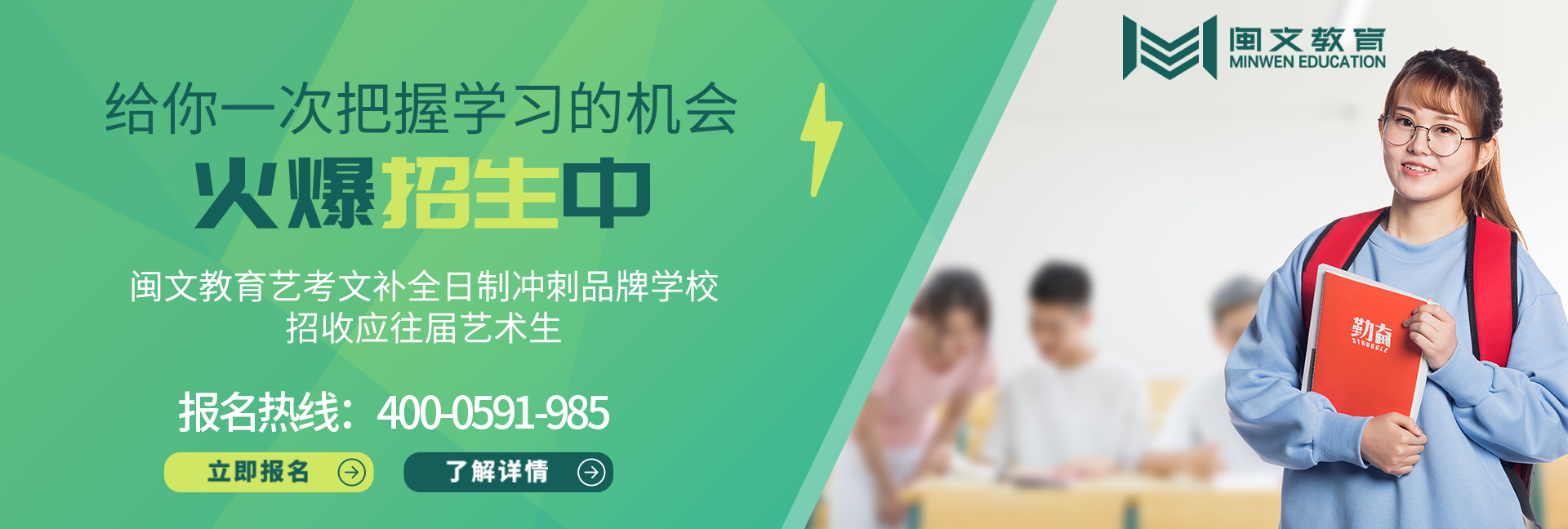 闽文教育艺考文化课培训