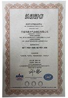 2015年获北京中大远认证中心《认证证书》