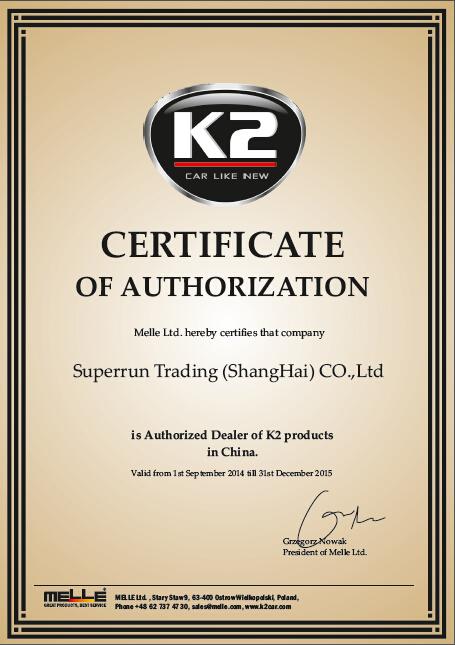 K2品牌代理证书