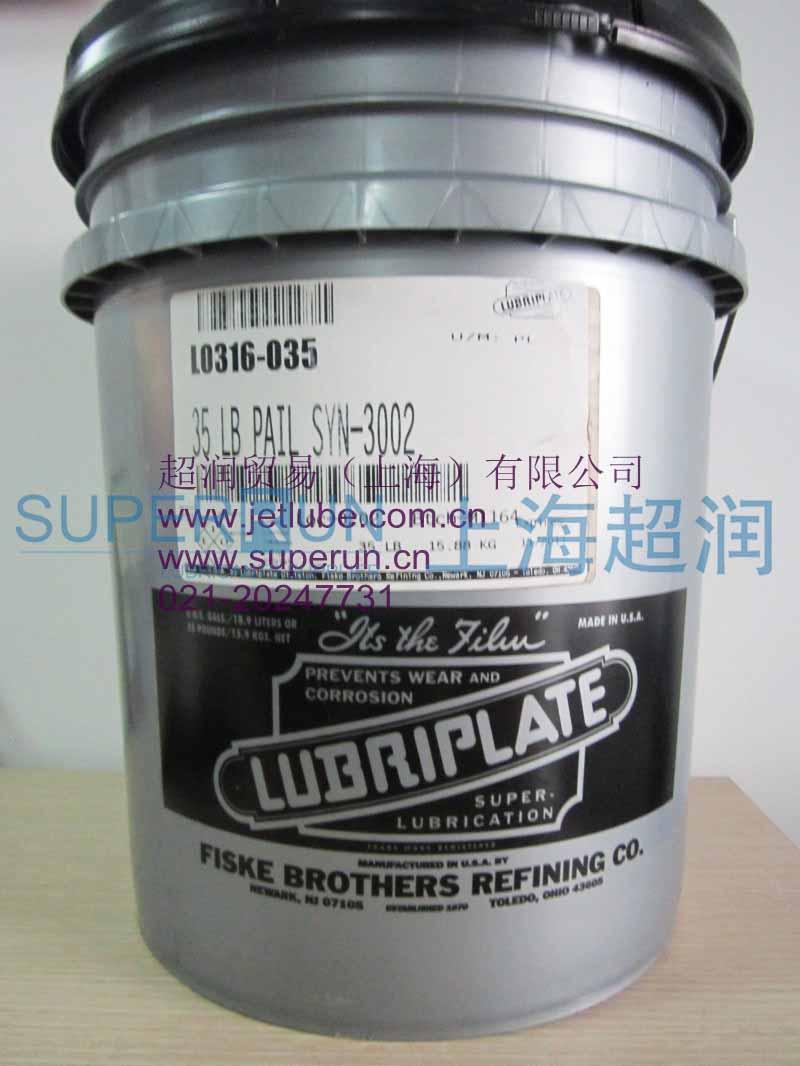 威氏Lubriplate SYN-3000,3001,3002轴承润滑脂