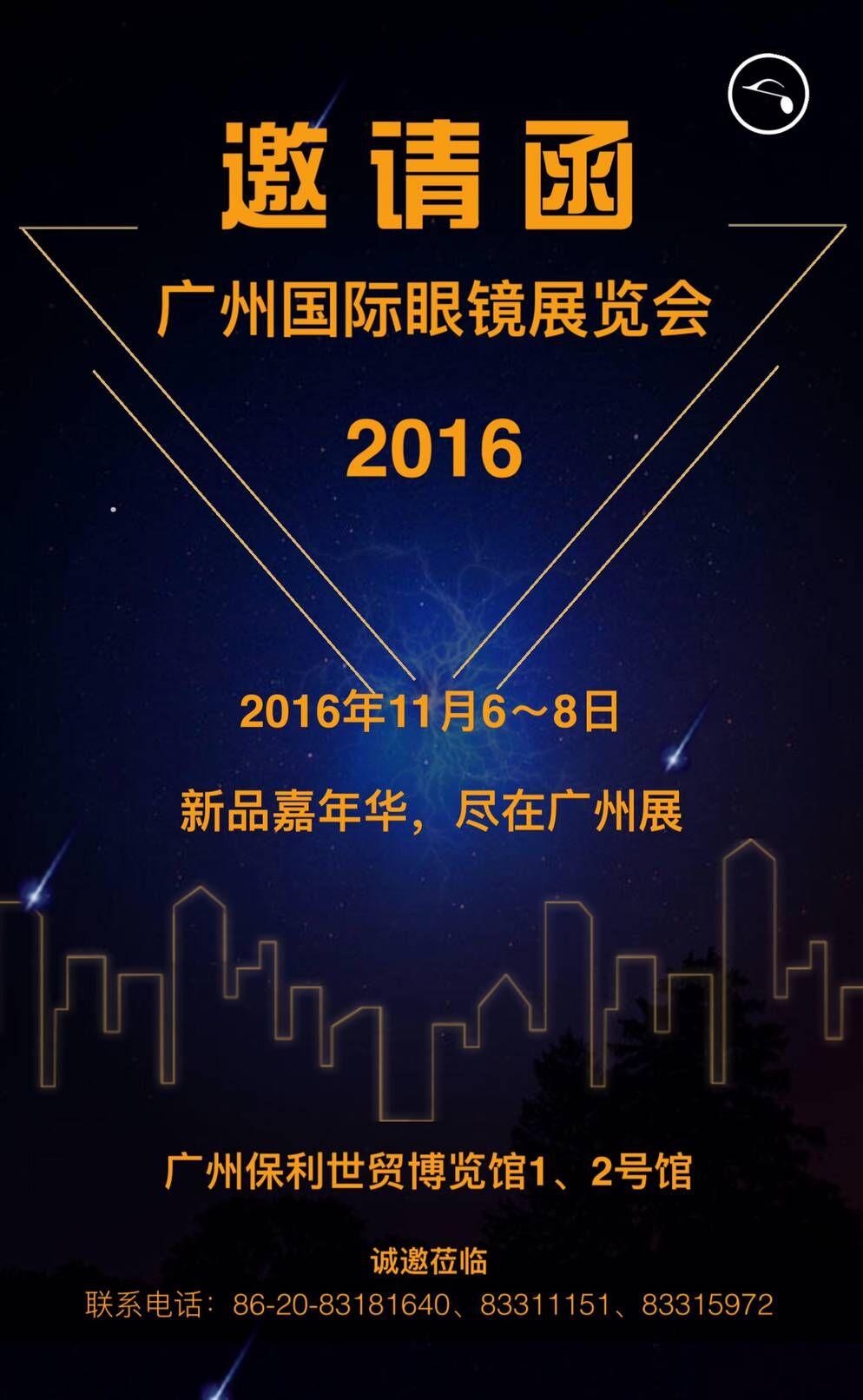 2016广州国际眼镜展蓄势待发