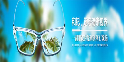 光学眼镜是什么 和普通的眼镜有什么区别