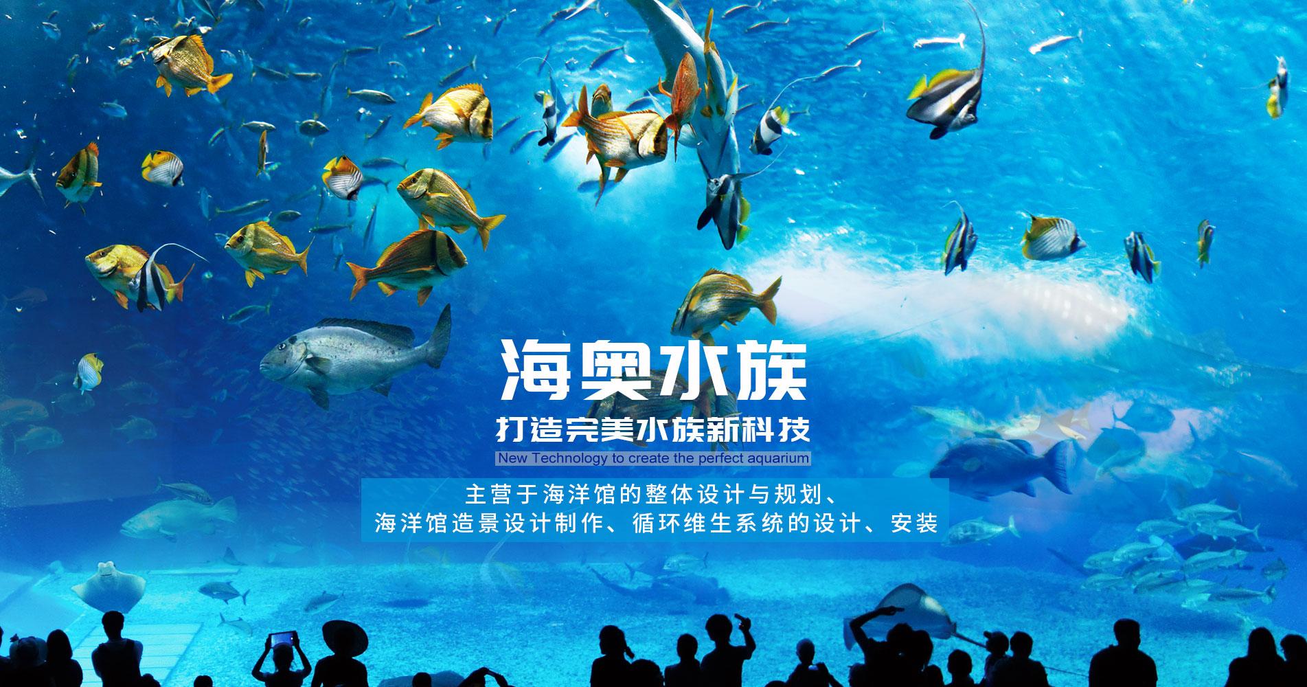 上海海奥水族科技有限公司