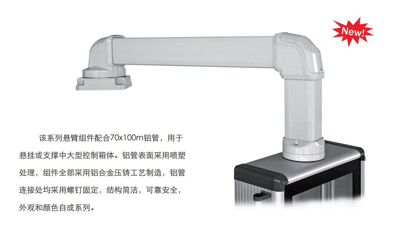 70100系列懸臂(...