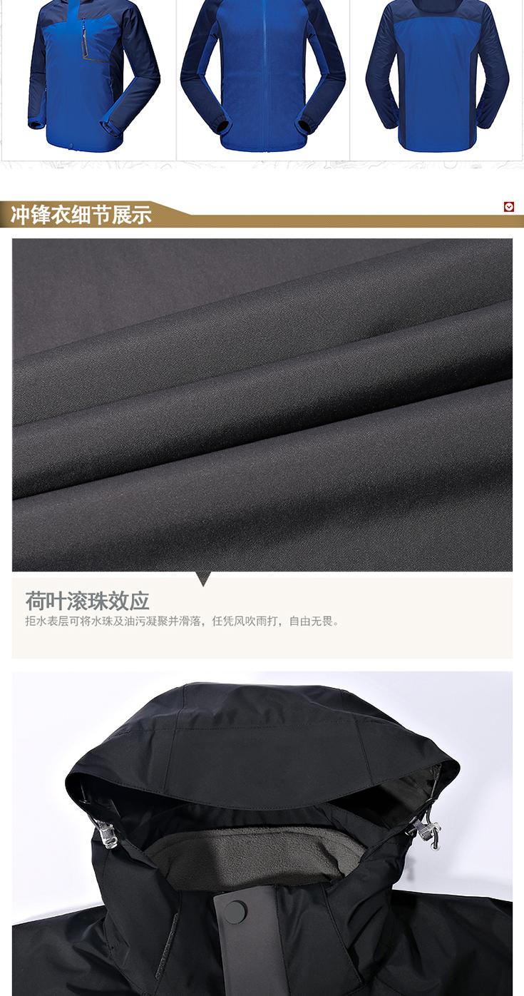 上海沖鋒衣定制
