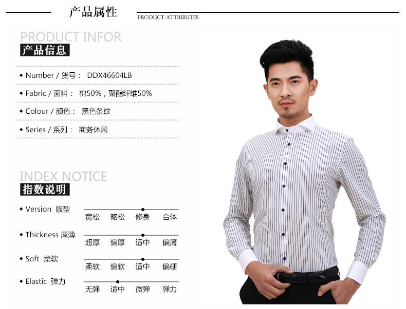 上海襯衫量身定制