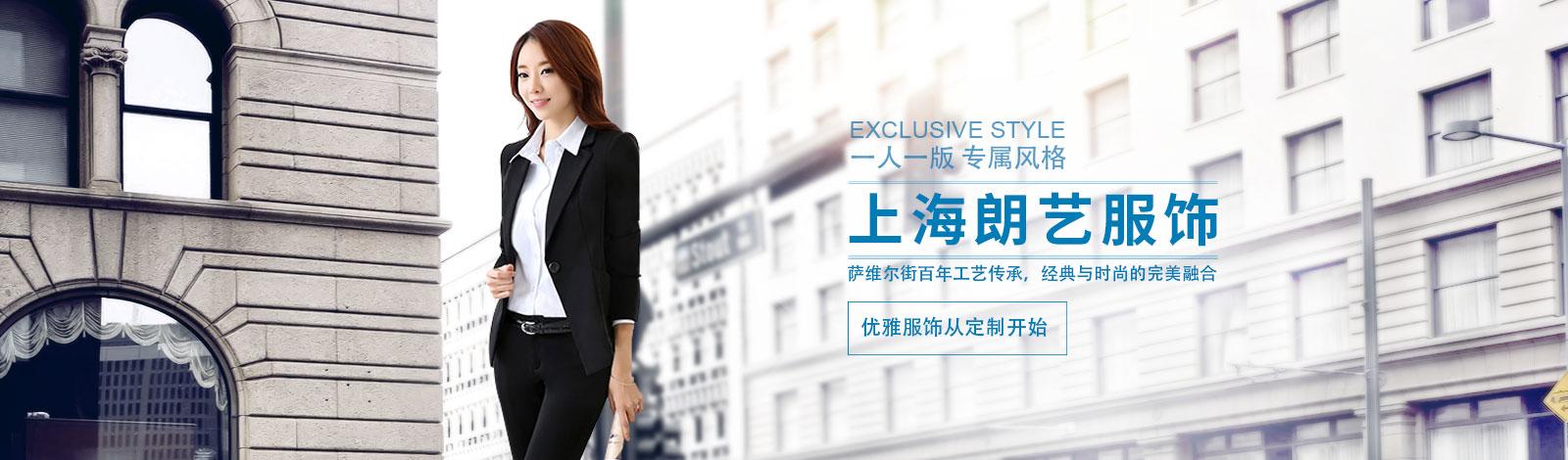 工作服定制廠家_上海朗藝服飾有限公司