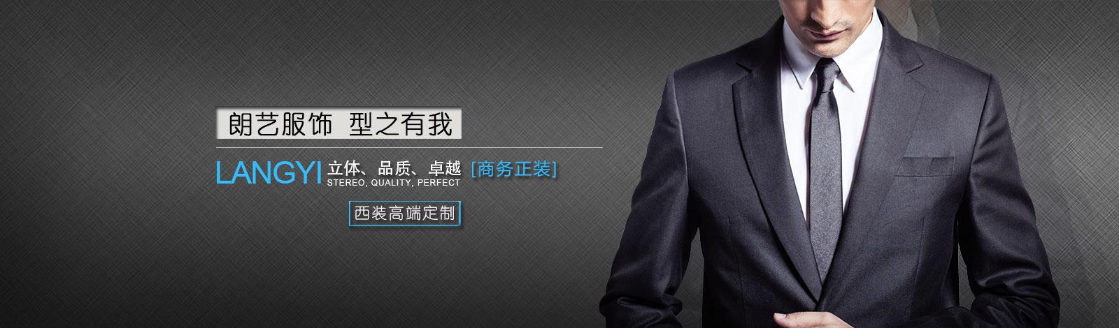工作服定做廠家_上海朗藝服飾有限公司