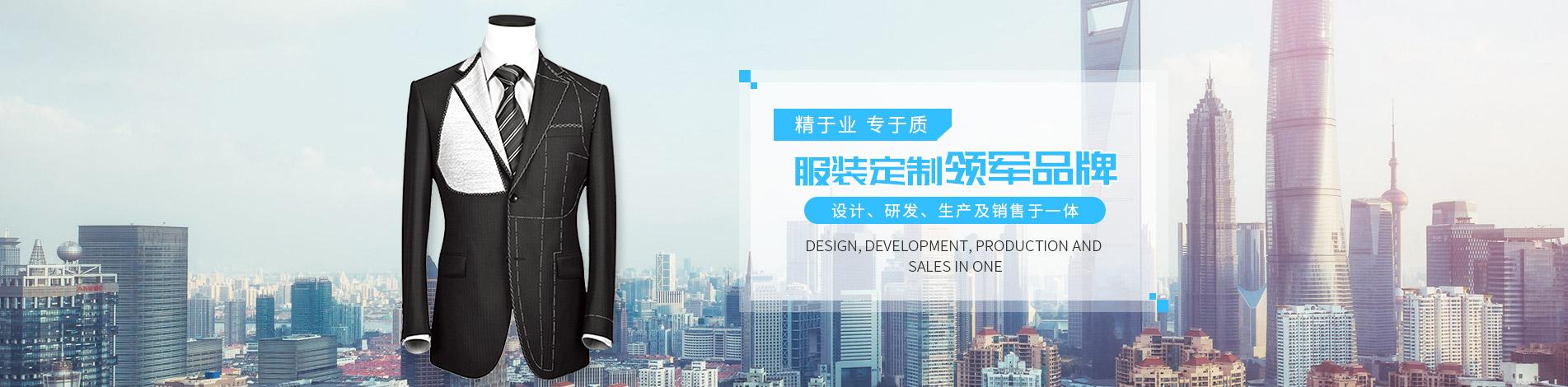 万博体育app安卓官方万博体育官网betmax厂家_上海朗艺服饰有限公司