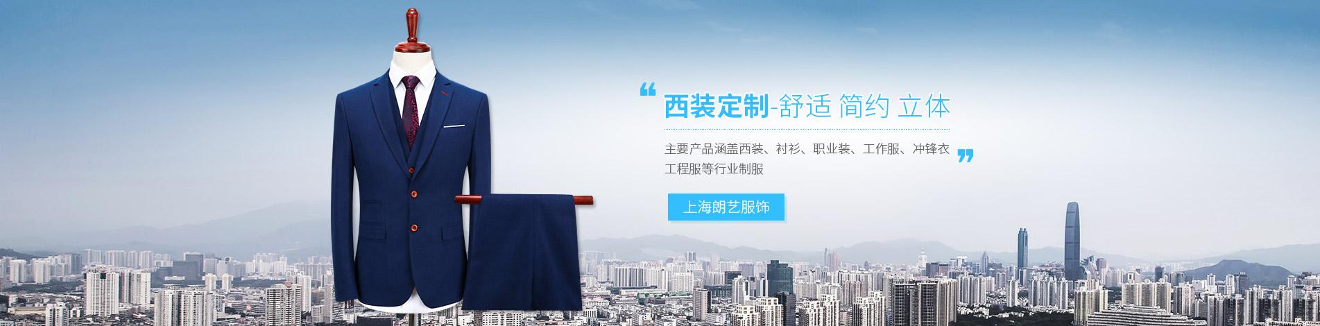 c_上海朗艺服饰有限公司