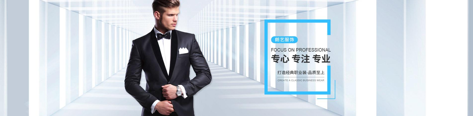 万博体育app安卓官方万博体育max手机登录厂家_上海朗艺服饰有限公司