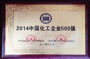 2010-2014 中國化工500強企業(位列第87位)