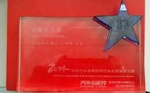 """2014 """"中國汽車及零部件行業 發展創新大獎""""創新能力獎"""