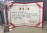 2015《中國化工信息》周刊30年特別貢獻獎