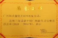 2010-2012年連續三年榮獲 中國廣州最具誠信度百強企業
