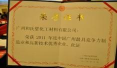 2011-2012中國廣州最具競爭力 制造業和高新技術優秀企業