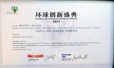 2013 《環球企業家》 創新特別推薦獎